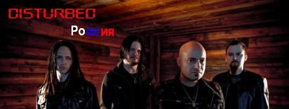 DISTURBED Россия сайт о группе DISTURBED фото музыка клипы все можно скачать на форуме